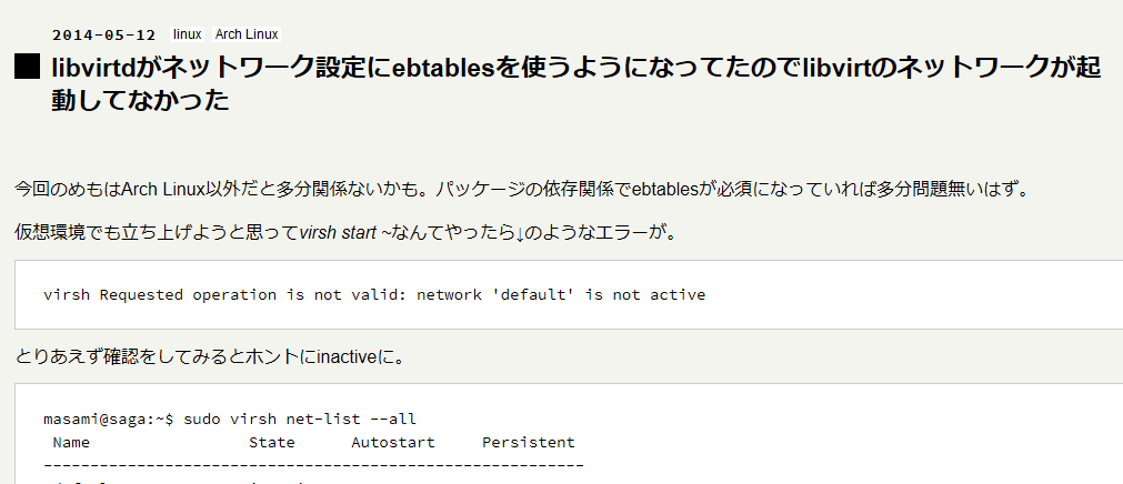 Screenshot_2019-04-22 libvirtdがネットワーク設定にebtablesを使うようになってたのでlibvirtのネットワークが起動してなかった - φ(・・ )ゞ ウーン カーネルとか弄ったりのメモ