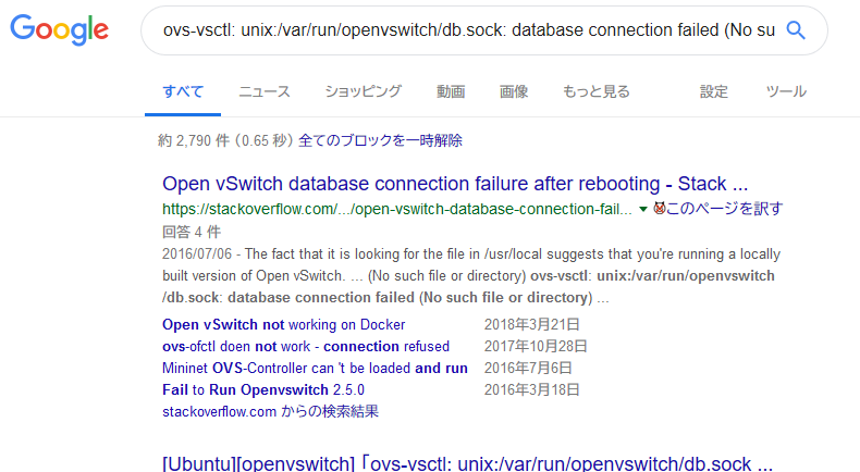 Screenshot_2019-04-17 ovs-vsctl unix var run openvswitch db sock database connection failed (No such file or directory) - G[...]
