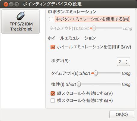 ポインティングデバイスの設定_002