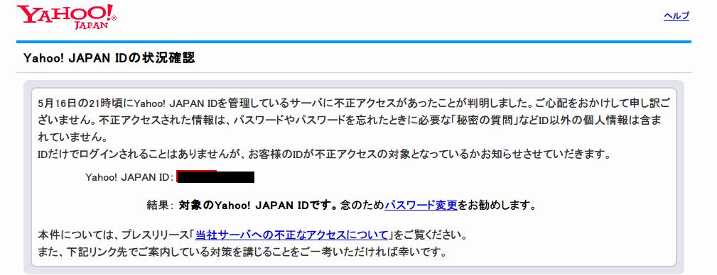 Yahoo! JAPAN IDの状況確認 - Yahoo! JAPAN
