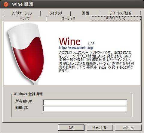 Wine 設定_001