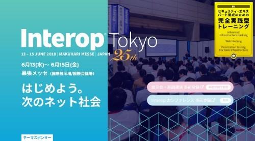 Screenshot-2018-6-16 Interop Tokyo 2018