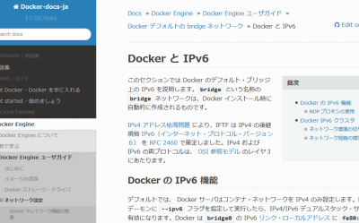 Screenshot-2018-6-16 Docker と IPv6 — Docker-docs-ja 17 06 Beta ドキュメント
