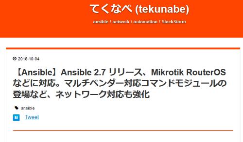 Screenshot_2018-10-08 【Ansible】Ansible 2 7 リリース、Mikrotik RouterOS などに対応。マルチベンダー対応コマンドモジュールの登場など、ネットワーク対応も強化 - てくなべ (tekunabe)