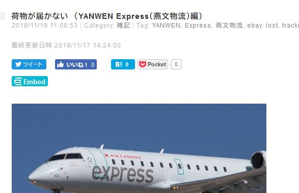Screenshot_2018-11-29 荷物が届かない (YANWEN Express(燕文物流)編)