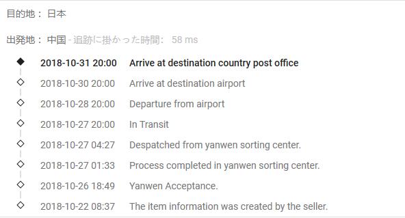 Screenshot_2018-12-02 オールインワン 荷物追跡 17TRACK