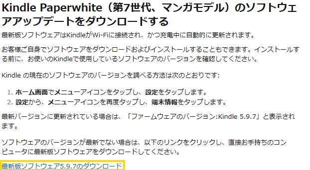 Screenshot_2019-01-06 Amazon co jp ヘルプ Kindle Paperwhite (第7世代) のソフトウェアアップデート