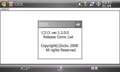 SCRN0001_20080331080654.jpg