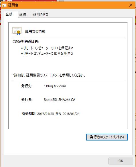 fc2_blog_ssl.png