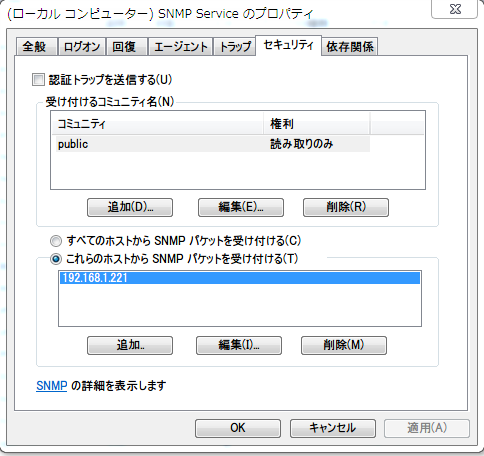 snmp_service.png