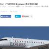 [IYH] 荷物が届いた。(YANWEN Express(燕文物流)編)