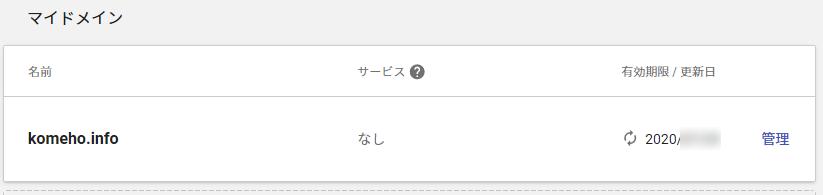 google_domains_2019