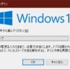 [Windows][自分用メモ]Windows10が夜中に勝手にスリープ復帰する場合の対処方法